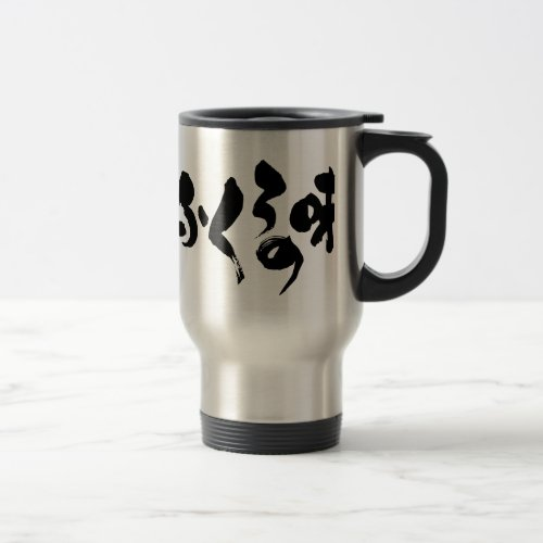 [Kana + Kanji] taste of home cooking 15 Oz Stainless Steel Travel Mug in handwriting Kanji © Zangyo Ninja