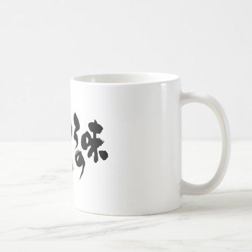 [Kana + Kanji] taste of home cooking Classic White Coffee Mug in handwriting Kanji © Zangyo Ninja