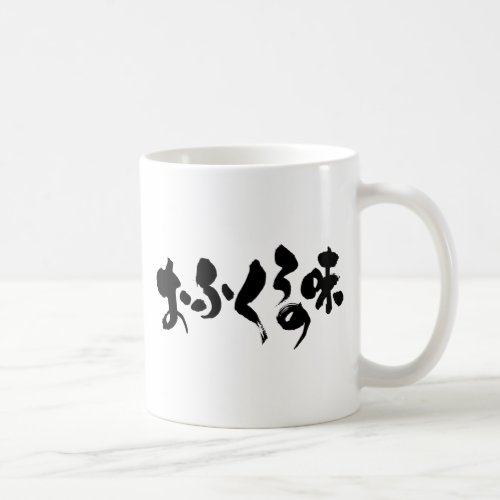 [Kana + Kanji] taste of home cooking Coffee Mug in handwriting Kanji © Zangyo Ninja