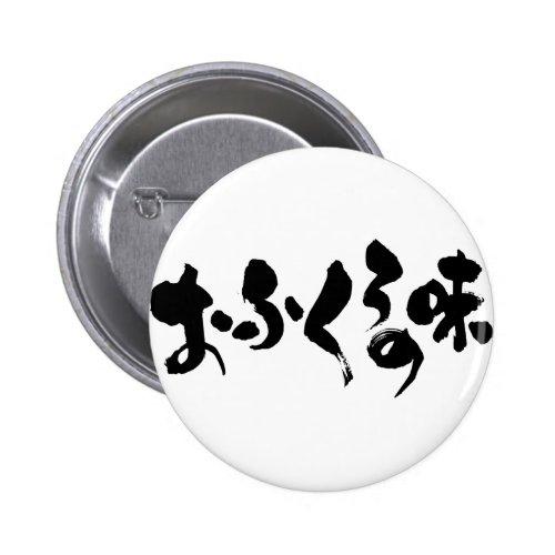 [Kana + Kanji] taste of home cooking Pinback Button brushed kanji