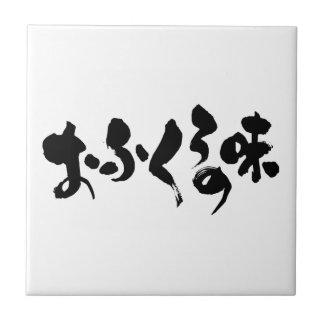 [Kana + Kanji] taste of home cooking Tile