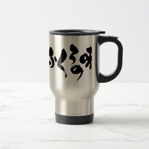 [Kana + Kanji] taste of home cooking Travel Mug in handwriting Kanji © Zangyo Ninja