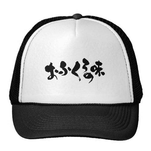 [Kana + Kanji] taste of home cooking Trucker Hat in handwriting Kanji © Zangyo Ninja