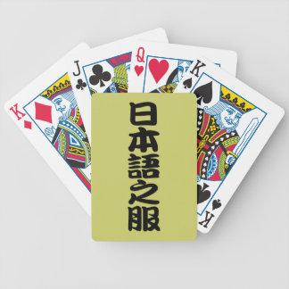 kanji04.png bicycle playing cards