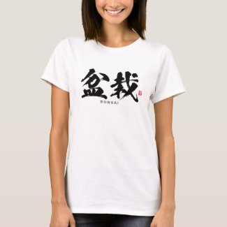 Kanji - 盆栽, Bonsai - T-Shirt