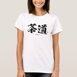 Kanji - 茶道, Sado - T-Shirt