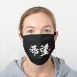 Kanji - 希望, Hope - Black Cotton Face Mask