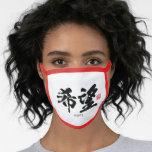 Kanji - 希望, Hope - Face Mask