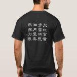 kanji - 1000 Character Classic No.3 - T-Shirt