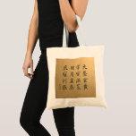 kanji - 1000 Character Classic No.3 -  Tote Bag