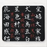 Kanji 1,0 [Mousepad] Alfombrilla De Ratones