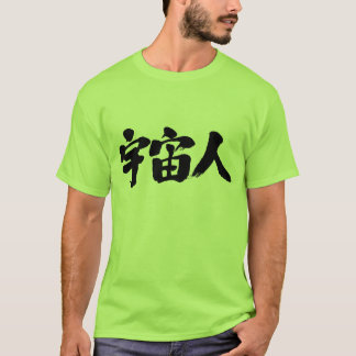 [Kanji] a creature from outer space T-Shirt