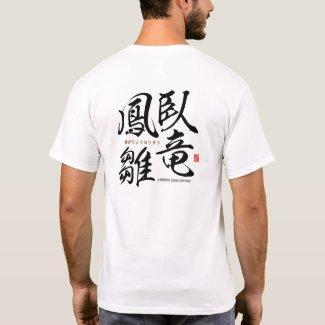 Kanji - a hidden great person - T-Shirt