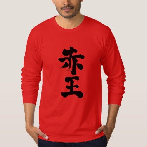 [Kanji] Akaoh T Shirt brushed kanji