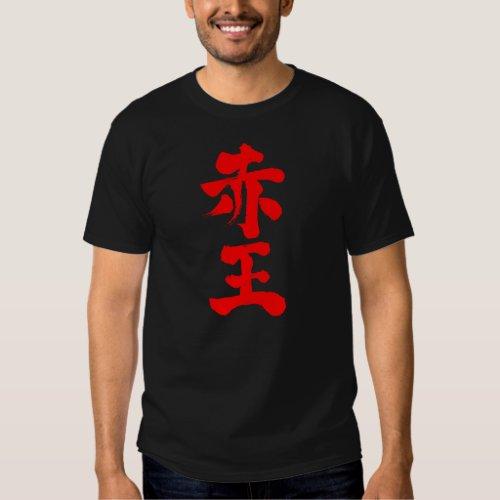 [Kanji] Akaoh Tee Shirts brushed kanji