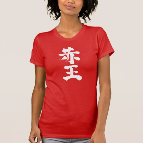[Kanji] Akaoh Tshirt brushed kanji