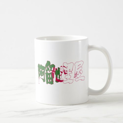 [Kanji] Algeria Coffee Mug brushed kanji