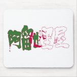[Kanji] Algeria Mouse Pad brushed kanji