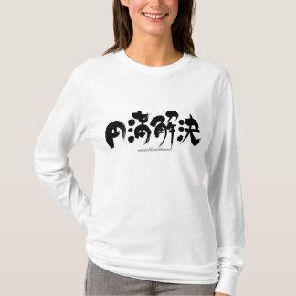 [Kanji] amicable settlement T-Shirt