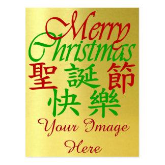 Kanji and English Postcard