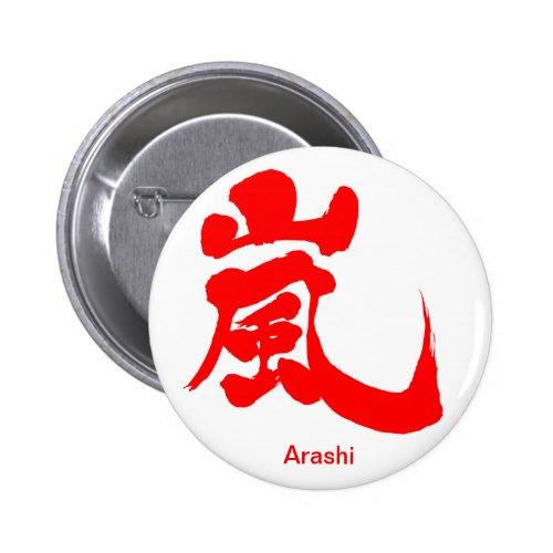 [Kanji] Arashi Button brushed kanji