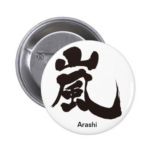[Kanji] Arashi Pinback Button brushed kanji