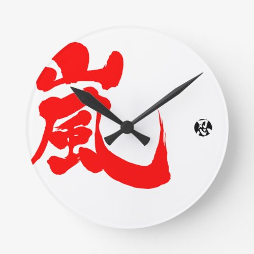 [Kanji] Arashi Round Clock in handwriting Kanji © Zangyo Ninja