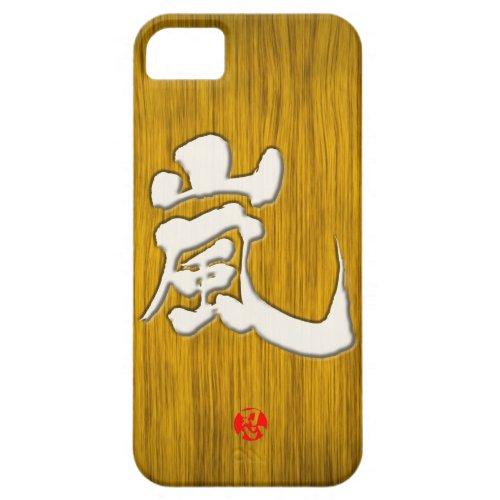 [Kanji] Arashi signboard style iPhone SE/5/5S Case brushed kanji