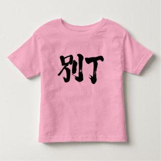 [Kanji] Are you Betty? Toddler T-shirt