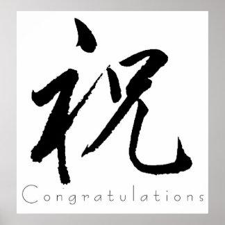 Kanji Art - Congratulations Poster