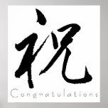 Kanji Art - Congratulations Print