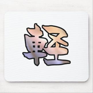 kanji art float mouse pad