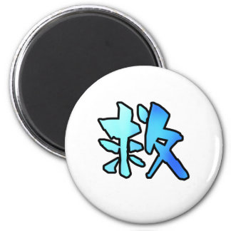 kanji art rescue 2 inch round magnet