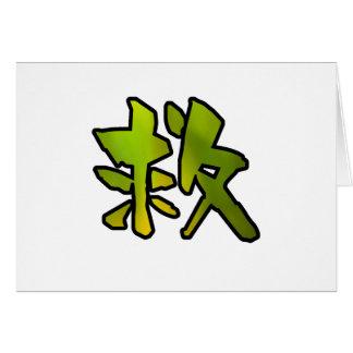 kanji art rescue greeting card