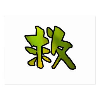 kanji art rescue postcard