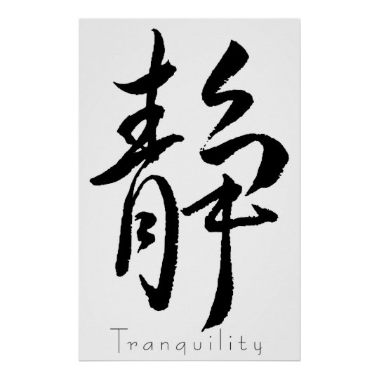 Tranquility Chinese Symbol