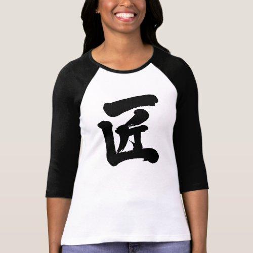 [Kanji] artisan Shirt brushed kanji