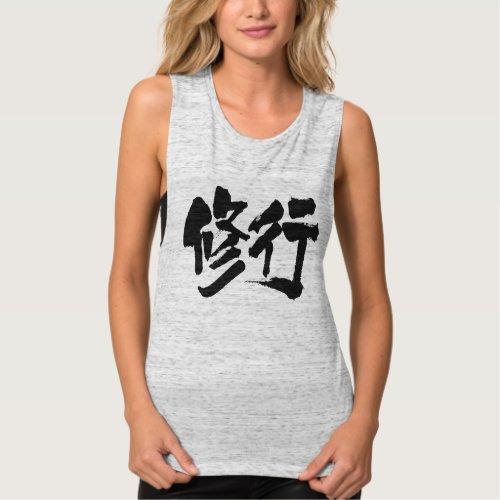 [Kanji] ascetic practices Flowy Muscle Tank Top brushed kanji