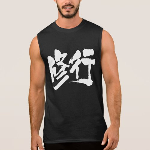 [Kanji] ascetic practices Sleeveless T-shirt brushed kanji