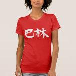 [Kanji] Bahrain T Shirts in handwriting Kanji © Zangyo Ninja