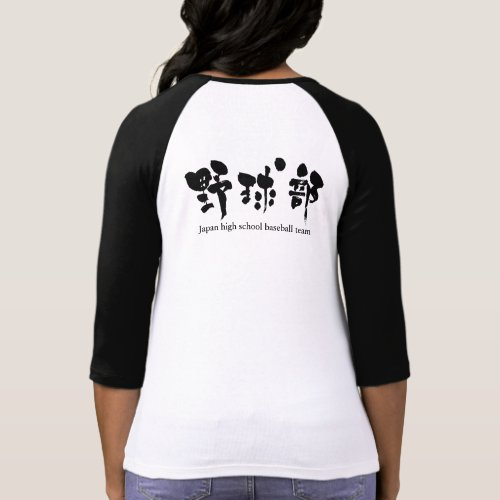 [Kanji] baseball team T Shirt brushed kanji