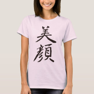 [Kanji] Beauty face T-Shirt