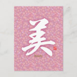 Kanji - Beauty - Postcard