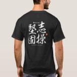Kanji - being faithful to one's principles - T-Shirt