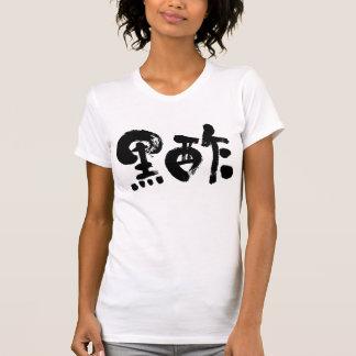 [Kanji] black vinegar T-Shirt