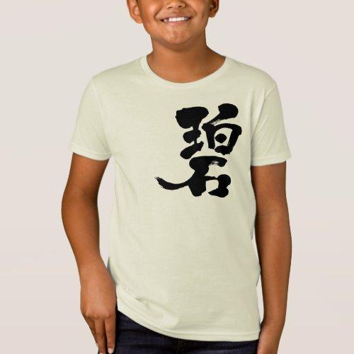 [Kanji] blue green brushed kanji