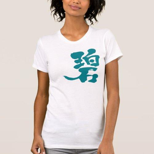 [Kanji] blue green T Shirt brushed kanji