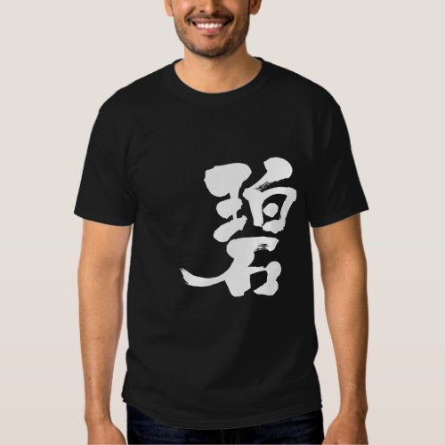 [Kanji] blue green Tee Shirt brushed kanji