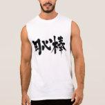 [Kanji] bodyguard Sleeveless T-shirt brushed kanji