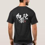 Kanji - Canada - T-Shirt
